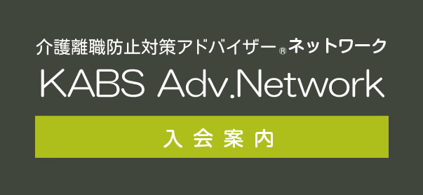 KABS Adv.Network入会案内