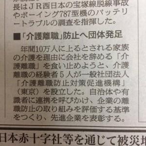 20160224朝日新聞