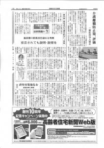 高齢者住宅新聞2016年03月02日