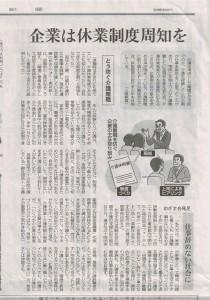 20160418中日新聞