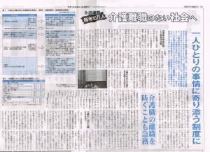 20160420社会新報