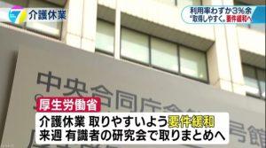 20160702_NHK_NEWS7-01