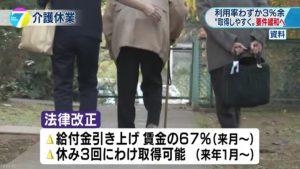 20160702_NHK_NEWS7-02