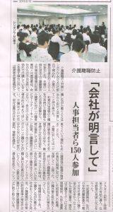 福祉新聞20160815